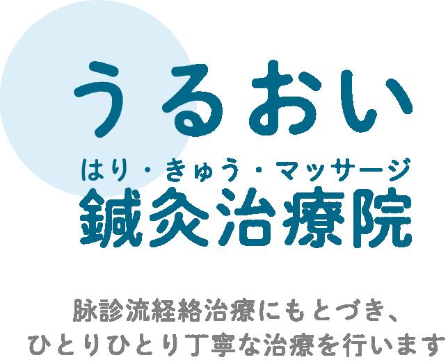 うるおい鍼灸治療院(はり・きゅう・マッサージ)
