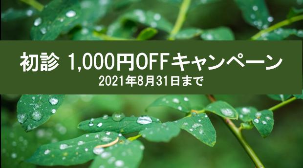 初診1000円OFFキャンペーン