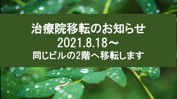 8/18移転のお知らせ